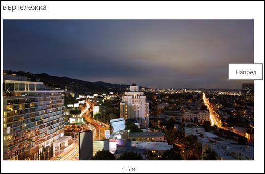 Изглед на изображение галерия Галерия с уеб части
