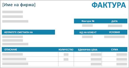 Концептуално изображение на фактура за малки фирми