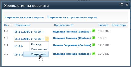 Хронология на версиите с Изтрий осветена на версия