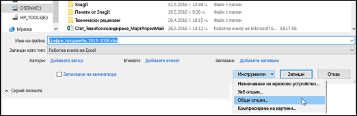 Проверка за правилното име на файл