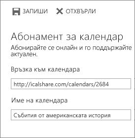 Връзка към календар онлайн