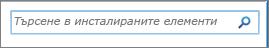 Полето за търсене на SharePoint 2010 търсене инсталирани елементи
