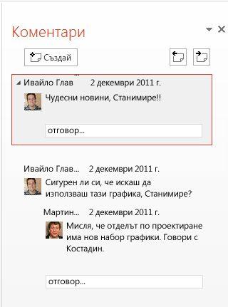 Екран ''Коментари''