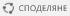 """Бутон """"сподели"""" за SharePoint 2016"""