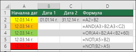 Пример за използване на AND, OR и NOT като проверки за условно форматиране