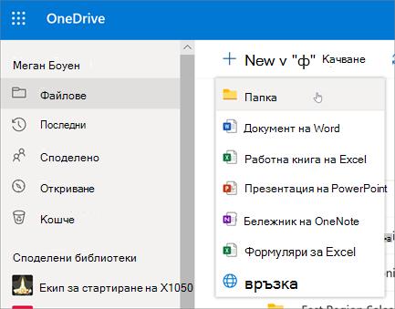 Създаване на папка в OneDrive