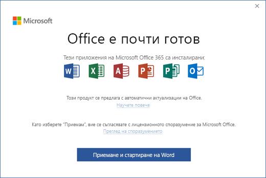 """Показва страницата """"Office е почти готов"""", където можете да приемете лицензионното споразумение и да стартирате приложението"""