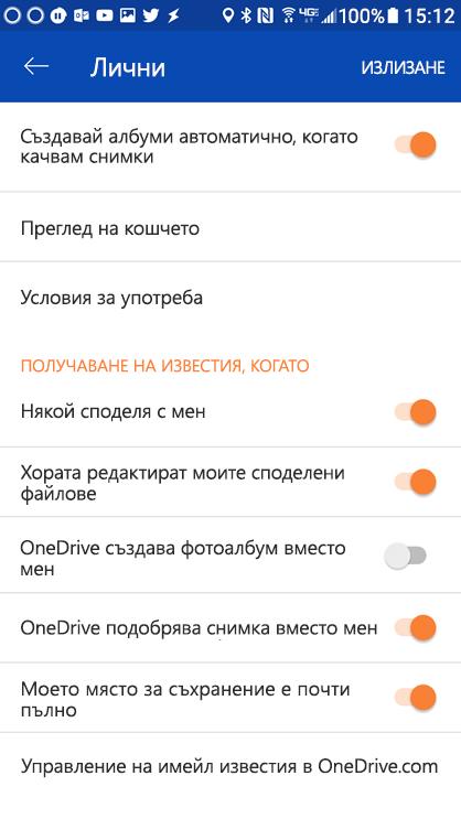 Отидете в настройките на вашето приложение OneDrive за Android да зададете настройките за известия.