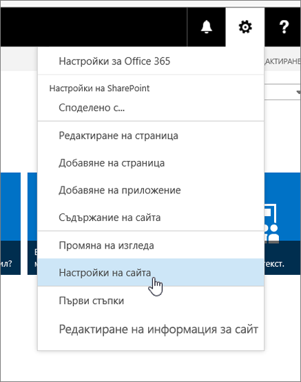 Сайт на настройка за падащото меню