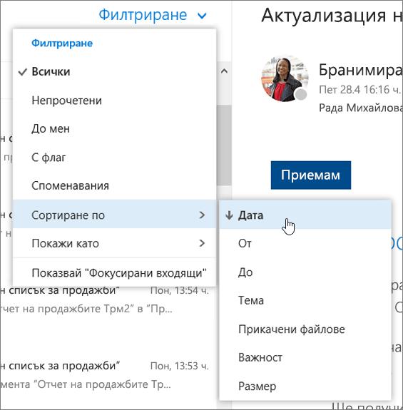 Екранна снимка на менюто със сортиране от избрания филтър