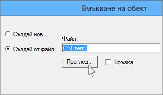 Create File