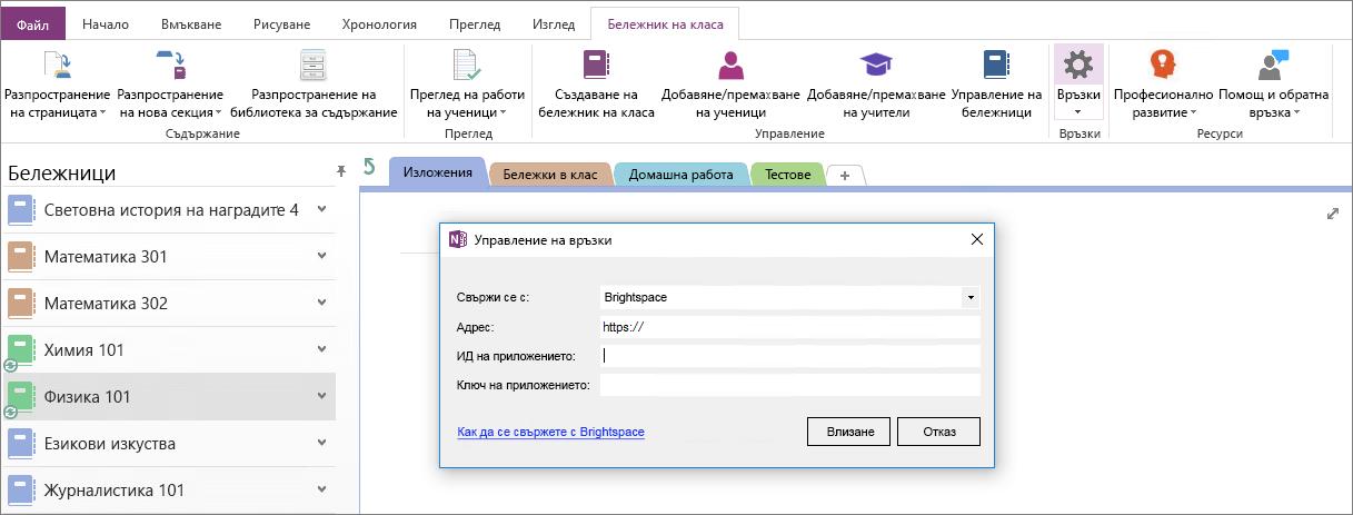 Екранна снимка на връзки с диалоговия прозорец на бележник на класа на OneNote добавката с групови правила, които не са конфигурирани.