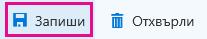 """Бутон """"Запиши"""" на бизнес информация страница лентата с инструменти"""