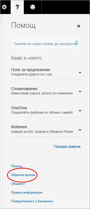 """Щракнете върху """"Помощ > Обратна връзка"""", за да дадете обратна връзка или предложения в Outlook в уеб"""