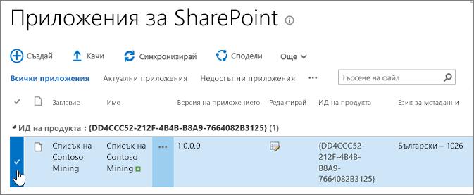 Приложения за каталог на приложения на SharePoint с приложението за избрани