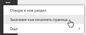Закачване на плочка към иконата за стартиране на приложения