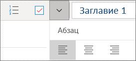 Подравняване на абзаци отляво в приложението OneNote за Windows 10