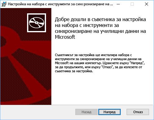 """Изберете """"Напред"""" на страницата с приветствие на инсталиращата програма на набора с инструменти за синхронизиране на училищни данни на Microsoft"""