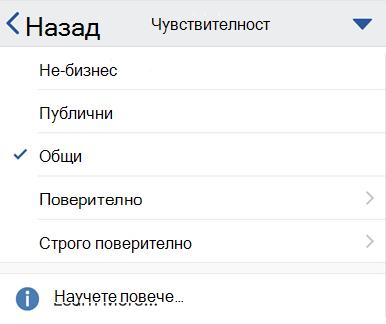 Чувствителност меню на iOS с показаните етикети за конфиденциалност
