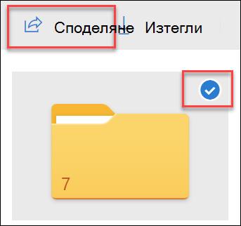 Изображение на папка в OneDrive и опцията за споделяне.