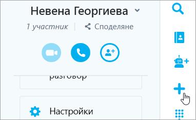 Екранна снимка на бутона нов чат