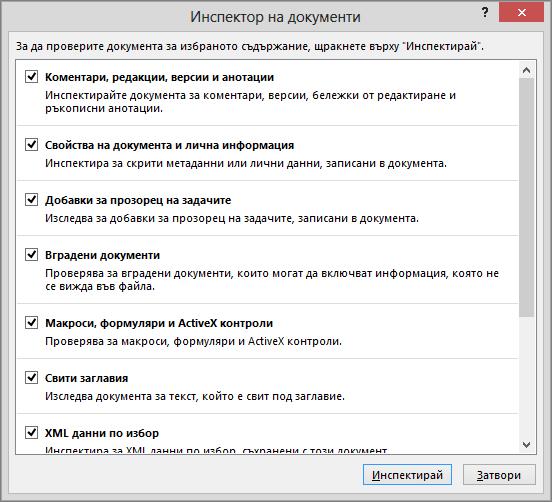 """Показват се опциите в диалоговия прозорец """"Инспектор на документи"""""""