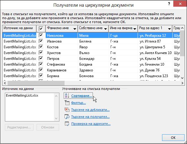 Като част от циркулярни документи Word – резултати от сортирането на списъка на получателите.