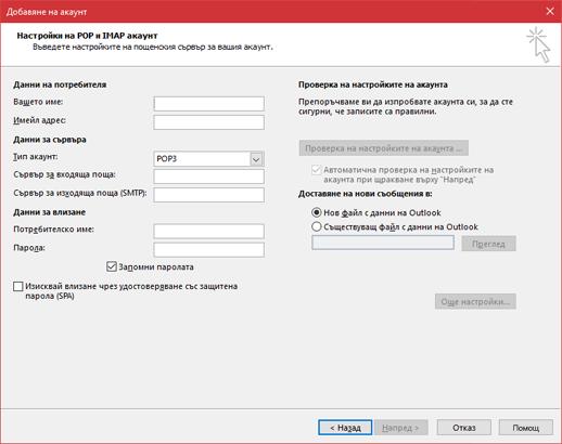 Въведете своята информация за POP или IMAP сървъра