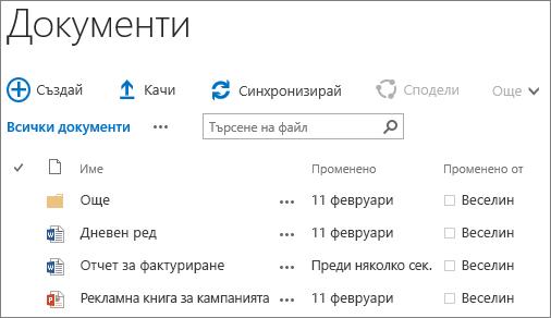 Екранна снимка на библиотека с документи в SharePoint Server 2016