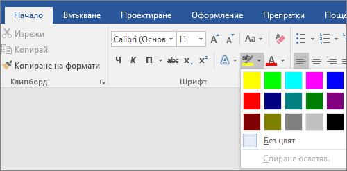 """Опциите за цвят на осветяване на текст са показани в раздела """"Начало""""."""