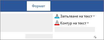 """Опциите """"Запълване на текст"""" и """"Контур на текст"""" на лентата"""