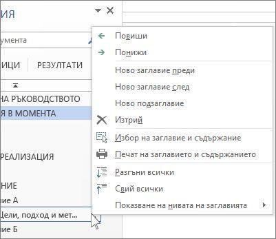 опции на контекстното меню за заглавия в навигационния екран