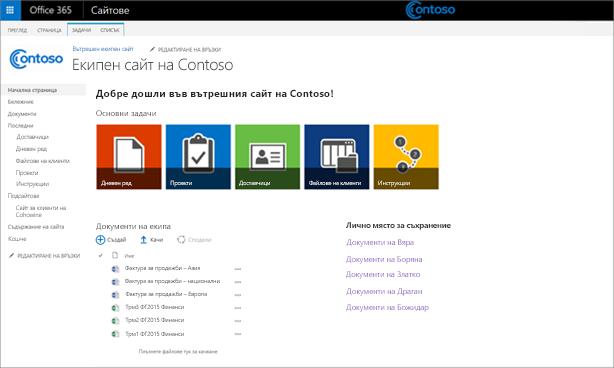 Екранна снимка на персонализиран екипен сайт с подсайт