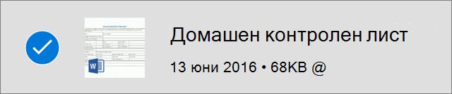 Файл на OneDrive, маркиран за офлайн