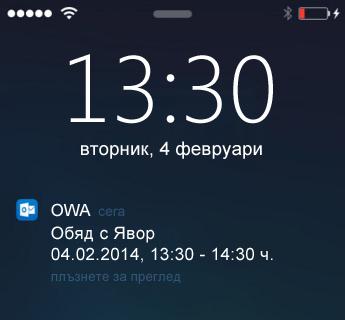 Екран при заключване на iPhone, показващ известие за събрание на OWA за iPhone