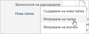 """Екранна снимка на опцията """"Изтрий папка"""""""