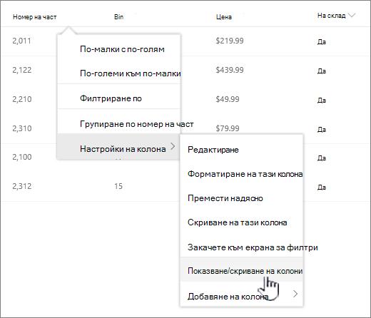 щракнете върху стрелката надолу на някое заглавие на списък, изберете Настройки на колона, след което показване/скриване на колони
