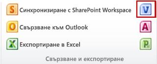 екранна снимка на менюто с опции
