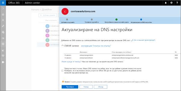 Добавяне на DNS записи в списъка при DNS хоста си
