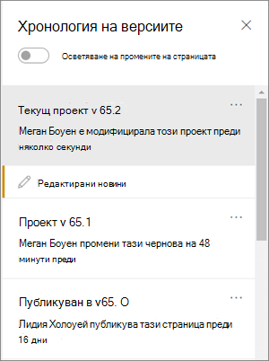 """Екран """"Хронология на версиите"""""""