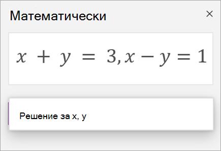 Уравнение на системите, написано със запетая