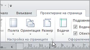 Избрано ''Unicode (шестн.)'' в прозореца ''Символ''