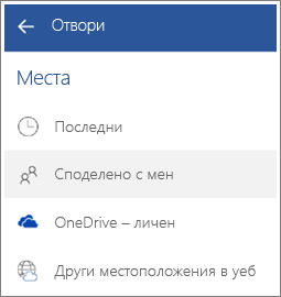 Екранна снимка как да преглеждате файлове, които другите са споделили с вас, в Android.