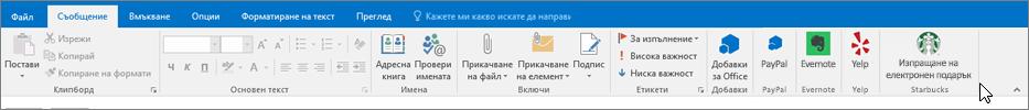 Екранна снимка на лентата на Outlook с фокус върху раздела за съобщения, където курсорът сочи към добавките в далечния ляв ъгъл. В този пример добавките са добавки на Office, PayPal, Evernote, Yelp и Старбъкс.