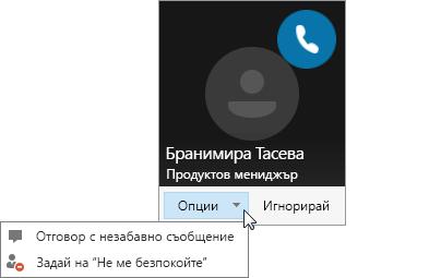 """Екранна снимка на известие за повикване с отворено меню """"Опции""""."""