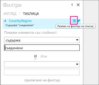 Иконата за разширен филтър на Power View