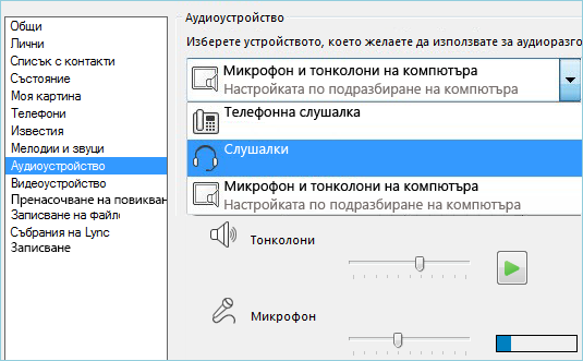 Екранна снимка на настройка на аудио