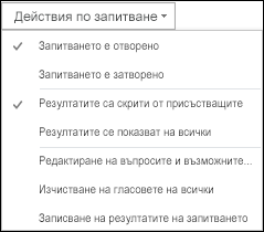 Екранна снимка на действията по запитването