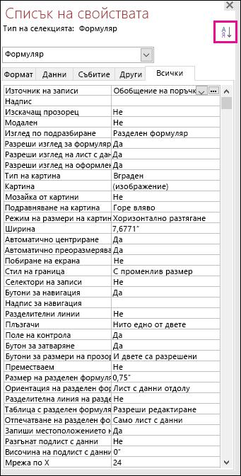 Екранна снимка на лист със свойства на Access без сортиране