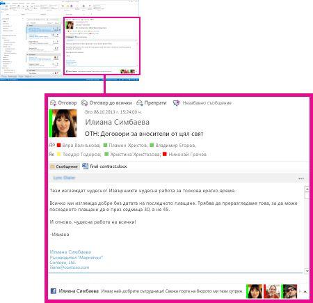 Екранът за четене в Outlook